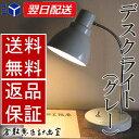 【クーポンあり】倉敷意匠 後藤照明 デスクライト グ