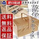 倉敷意匠 なら ソーイングボックス | 木製 裁縫箱 アンティーク レトロ メイクボックス 薬箱 ク