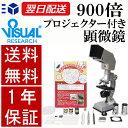 新日本通商 学習用 顕微鏡 セット 900倍 プロジェクター 機能付き | 生物顕微鏡 倍率900倍...