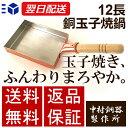 中村銅器製作所 銅製 卵焼き器 12長 12cm×16cm | 玉子焼鍋 たまご焼き たまごやき オ