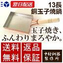 中村銅器製作所 銅製 玉子焼鍋 13長 13cm×18cm | 卵焼き器 たまご焼き たまごやき オ