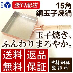【クーポンあり】中村銅器製作所 銅製 玉子焼鍋 15角