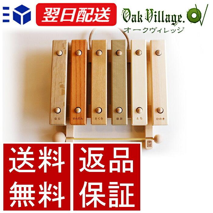 クーポンありオークヴィレッジ小さな森の合唱団琉球版|木琴無塗装国産出産祝いオークビレッジ赤ちゃん木製