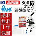 新日本通商 2WAY 学習用 顕微鏡 セット 800倍 | ...