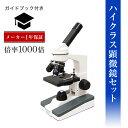 ハイクラス 顕微鏡セット 倍率1000倍 マイクロスコープ ...