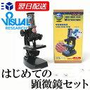 新日本通商 学習用 コンパクト生物顕微鏡 #300 初めての...