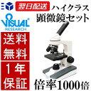 【クーポンあり】新日本通商 ハイクラス 顕微鏡セット 倍率1000倍 | 生物顕微鏡 倍率40−10...