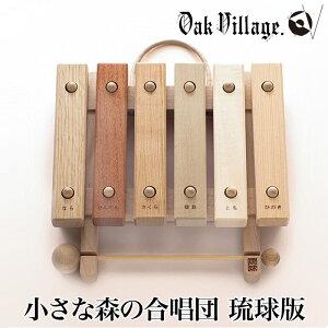 【クーポンあり】オークヴィレッジ 小さな森の合唱団