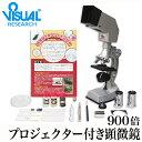 【クーポンあり】新日本通商 学習用 顕微鏡 セット 900倍...