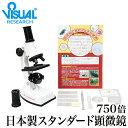 【クーポンあり】新日本通商 学習用 スタンダード顕微鏡セット...