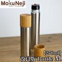 【クーポンあり】新型 MokuNeji + SUS gallery モクネジ Bottle M 270ml | サスギャラリー 水筒 ボトル 魔法瓶 タンブラー 木製 ステン..