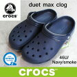 クロックス デュエット マックス クロッグ crocs duet max clog 201398 (46U)Navy/smoke サンダル 軽量 クロッグ レディース ウィメンズ メンズ ユニセックス