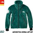 ザ ノースフェイス 2018-19年最新在庫 アンタークティカ バーサ ロフト ジャケット ボタニカルガーデングリーン 南極と名前につくくらい高い保温性を持つフリースジャケット The North Face ANTARCTICA VERSA LOFT Jacket NA61710 (BD) B GREEN