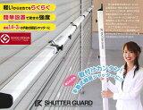 サワダ シャッターガード(1.4~2m)「風災害からシャッターを守る」【メーカー直送品】SG-140