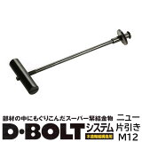 ヨネザワDボルト・ハンマーナットセット 90mm(10セット)【片引きシステム・ニュータイプ】 ()