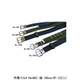 任务#802 - 东洋绿化带(40毫米宽2针)(802)[TOYO作業ベルト #802・緑(40mm巾・2ピン) (802)]