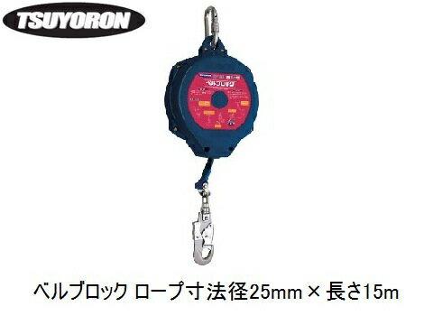 藤井電工 ベルブロック ロープ寸法径25mm×長さ15m BB-150-SN