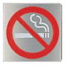 シロクマ サイン 禁煙マーク ステンレス鏡面仕上 1箱5枚価格 ※メーカー取寄品 NS-2-6