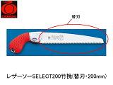 玉鳥 レザーソーSELECT200竹挽(替刃・200mm) S-152