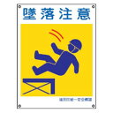 日本緑十字社 建災防統一安全標識 KL14(大)600×450×1mm 081114