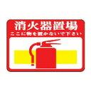 日本緑十字社 路面標識 路面-19 101019