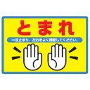 日本緑十字社 路面標識(アルミタイプ)路面-502 101114