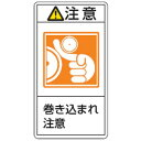 PL警告表示ラベル(タテ型)PL-226(小)70×38mm 10本1組 日本緑十字社 203226
