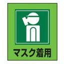 日本緑十字社 イラストステッカー GK-10(マスク着用)5枚1組 099010