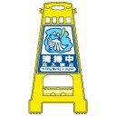 日本緑十字社 バリケードスタンド BK-18 338018