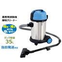 日動 【数量限定】業務用掃除機 爆吸クリーナー 35L サイクロン式バキュームクリーナー NVC-S35L