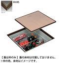 SPG(サヌキ) ノックダウン浅型床下収納庫 浅型606角 ブロンズ 1個価格 FS606B