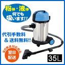 日動 (数量限定)爆吸クリーナー 35L サイクロン式 業務用掃除機 LEDライト付きセット NVC-S35L&ASL-050