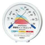 エンペックス 「TM-2584季節性インフルエンザ 感染防止目安温・湿度計」 TM-2584