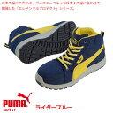 【送料無料】 安全靴 ライダー ブルー ミッド 26.5cm...