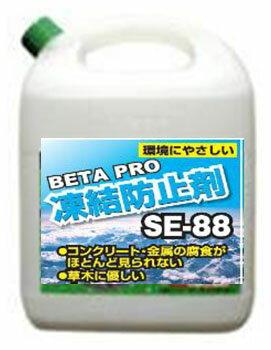 新栄 ベタプロ 環境にやさしい凍結防止液