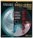GS(キンボシ) GSチップソー竹・雑木用 255×64P ※取寄品 210423