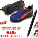 【送料無料】PUMA(プーマ) 安全靴 マラソン ブルー ロ...