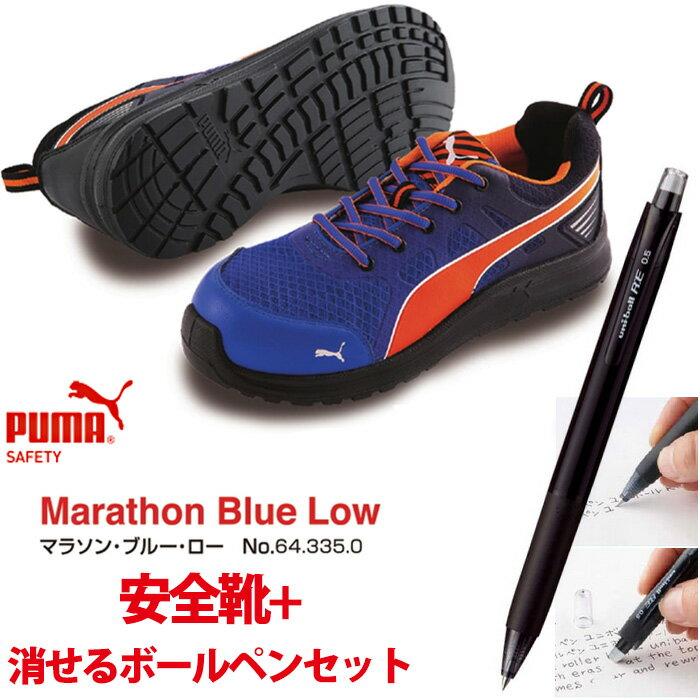 PUMA(プーマ)マラソン・ブルー・ロー