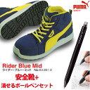 【送料無料】PUMA(プーマ) 安全靴 ライダー ブルー ミッド 27.0cm(ジャパンモデル) 消臭スプレー付set ...