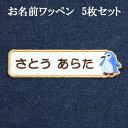 ★ゆうパケット便対応★アイロンで簡単接着!刺繍名入れ 名前入りのネームワッペン 【wap-011】ペンギン柄5枚セット 枠色茶