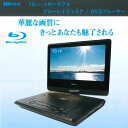 ポータブル ブルーレイディスク DVDプレーヤー 10.1インチ 車載用 DB-PW1050【送料無料】