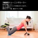 3輪 腹筋ローラー アブホイール アブローラー 腹筋 トレーニング 筋トレ 腹筋女子 6PAC YT-ABR-3R
