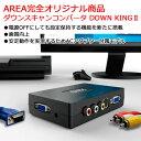 AREA ダウンスキャンコンバーター VGA信号をコンポジット端子、S端子信号に変換!音声出力にも対応!SD-DSCV2(DOWN KING2)【送料無料】
