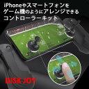 スマートフォン用 アナログコントローラーキット iPhone 各種スマホ対応 4in1 ハンドグリップ ジョイステック ショートコントローラー フラットコントローラー 荒野行動 PUBG MS-JOYCON
