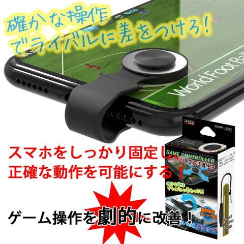 スマートフォン用 ゲームコントローラー 固定タイプ iPhone スマホ ズレない 簡単取り付け 荒野行動 PUBG MS-JOYDISK