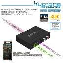 AREA HDMI音声分離器 セパレーター 4K対応 5.1chサウンド対応 SD-HDSPRL Kyo-ons SEPARATOR(ネコポス便不可)