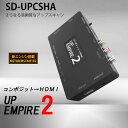 【楽天スーパーSALE!!】AREA アップスキャンコンバーター RCA(コンポジット)→HDMI変換 SD-UPCSHA(UP EMPIRE2)【ネコポス便不可】