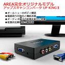 AREA アップスキャンコンバーター コンポジットやS端子入力をVGAに変換!音声出力対応!SD-VSC2(UP KING2)【送料無料】