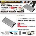 2.5インチ SSD / HDD 内蔵対応 ネットワークメディアプレーヤー シルバーモデル MEDIAWAVEHDPRO(送料無料)