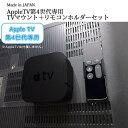 NBROS AppleTV 第4世代専用 TVマウント + リモコンホルダー セット NB-ATV4-MOHO(ネコポス便不可)